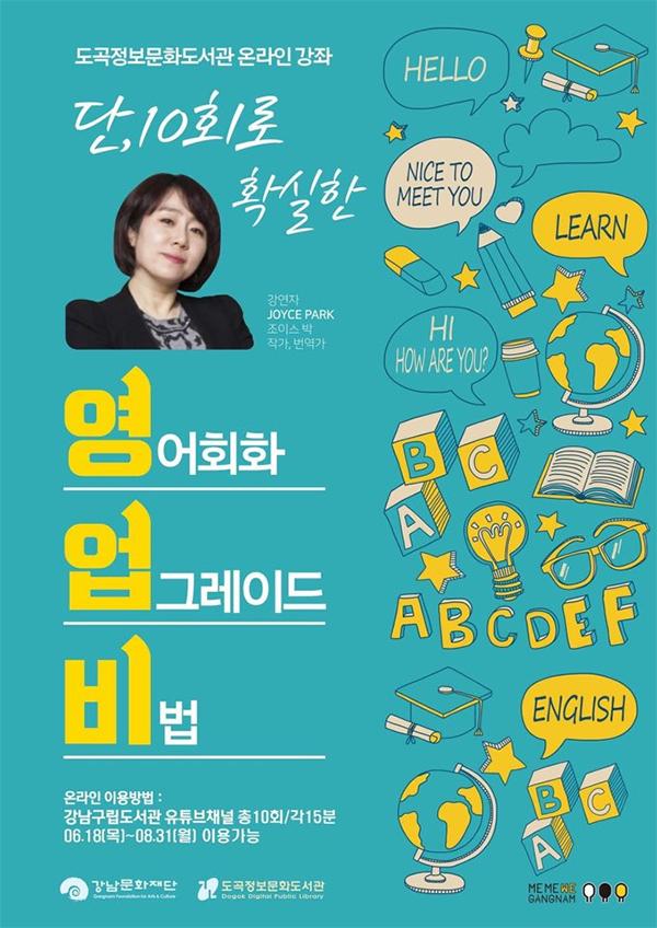 실용영어학과 박주영교수님 도곡정보문화도서관 온라인강좌 소식