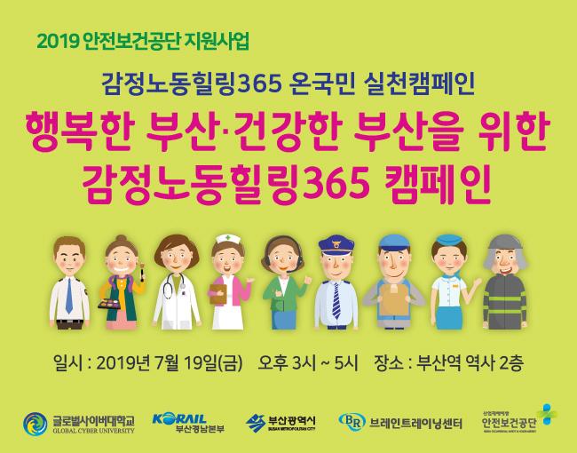 행복한 부산, 건강한 부산을 위한 감정노동힐링365 온국민실천캠페인 안내 - 2019년 7월 19일(금요일) 오후 3시 부산역사 2층