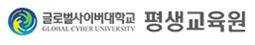글로벌사이버대학교평생교육원