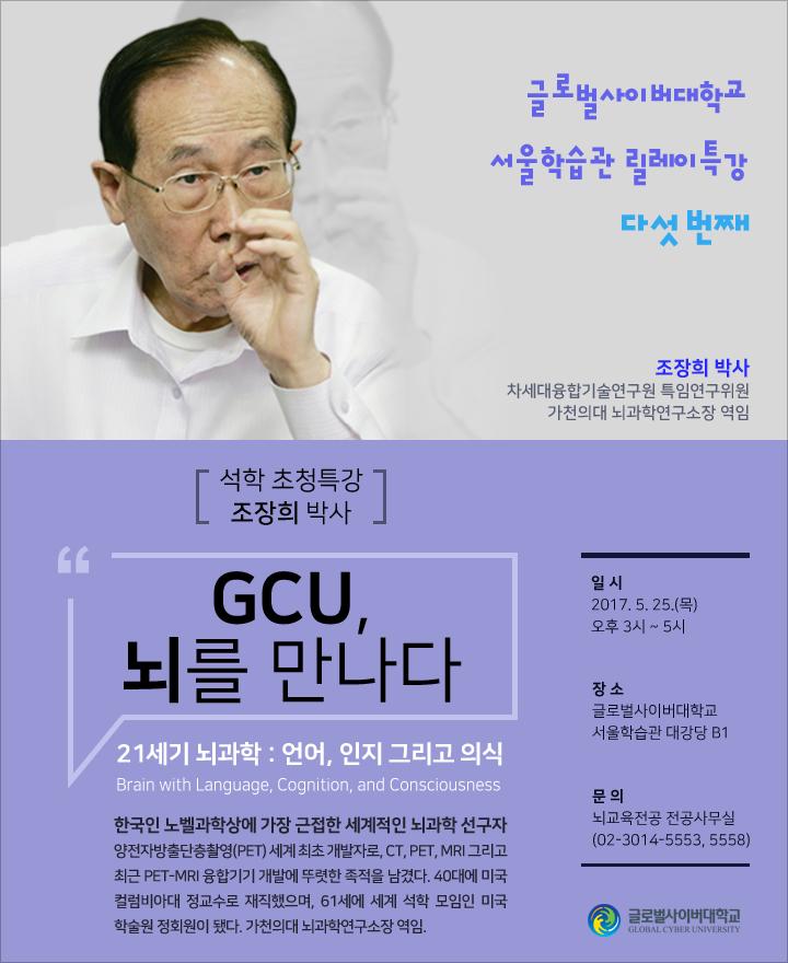 GCU, 뇌를 만나다. 조장희박사초청특강