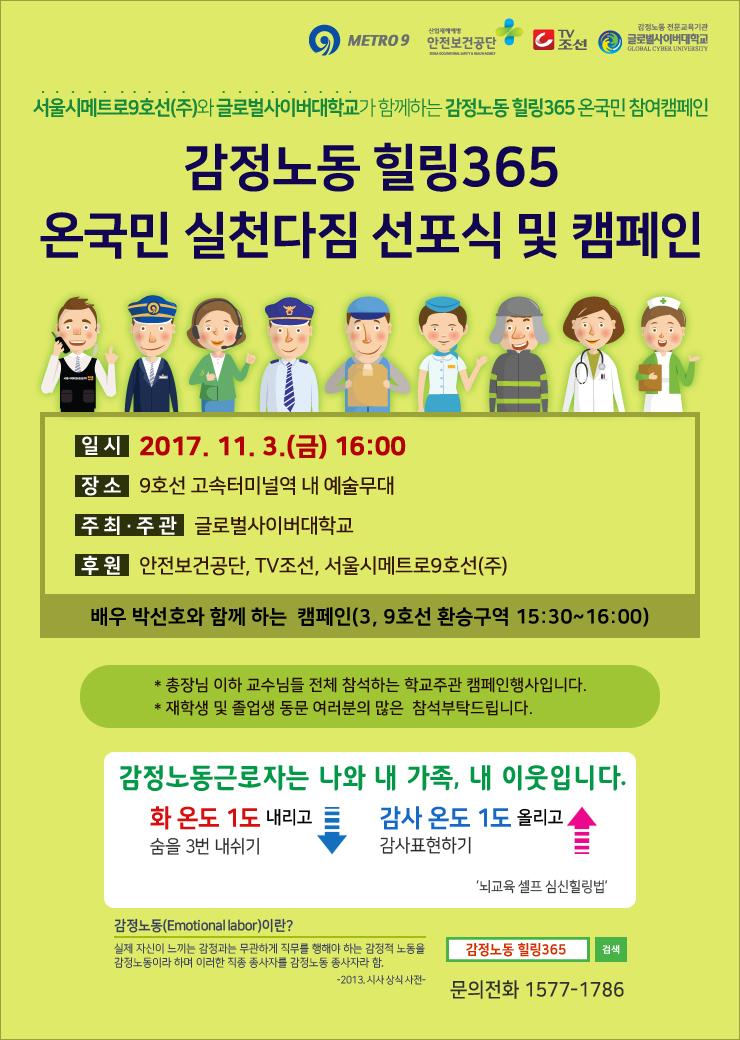 감정노동 힐링365 온국민 실천다짐 선포식 및 캠페인