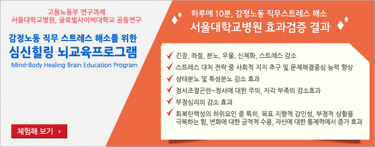 고용노동부 연구과제 서울대학교병원, 글로벌사이버대학교 공동연구