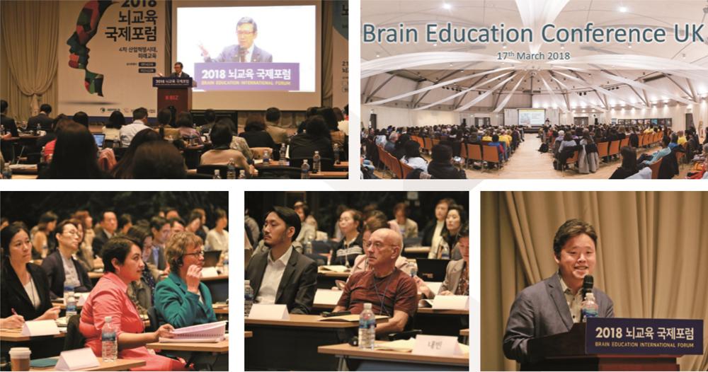 2018 뇌교육 융합심포지엄, 국제포럼 개최 및 참여 사진